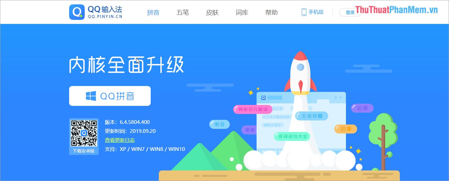 QQ Pinyin