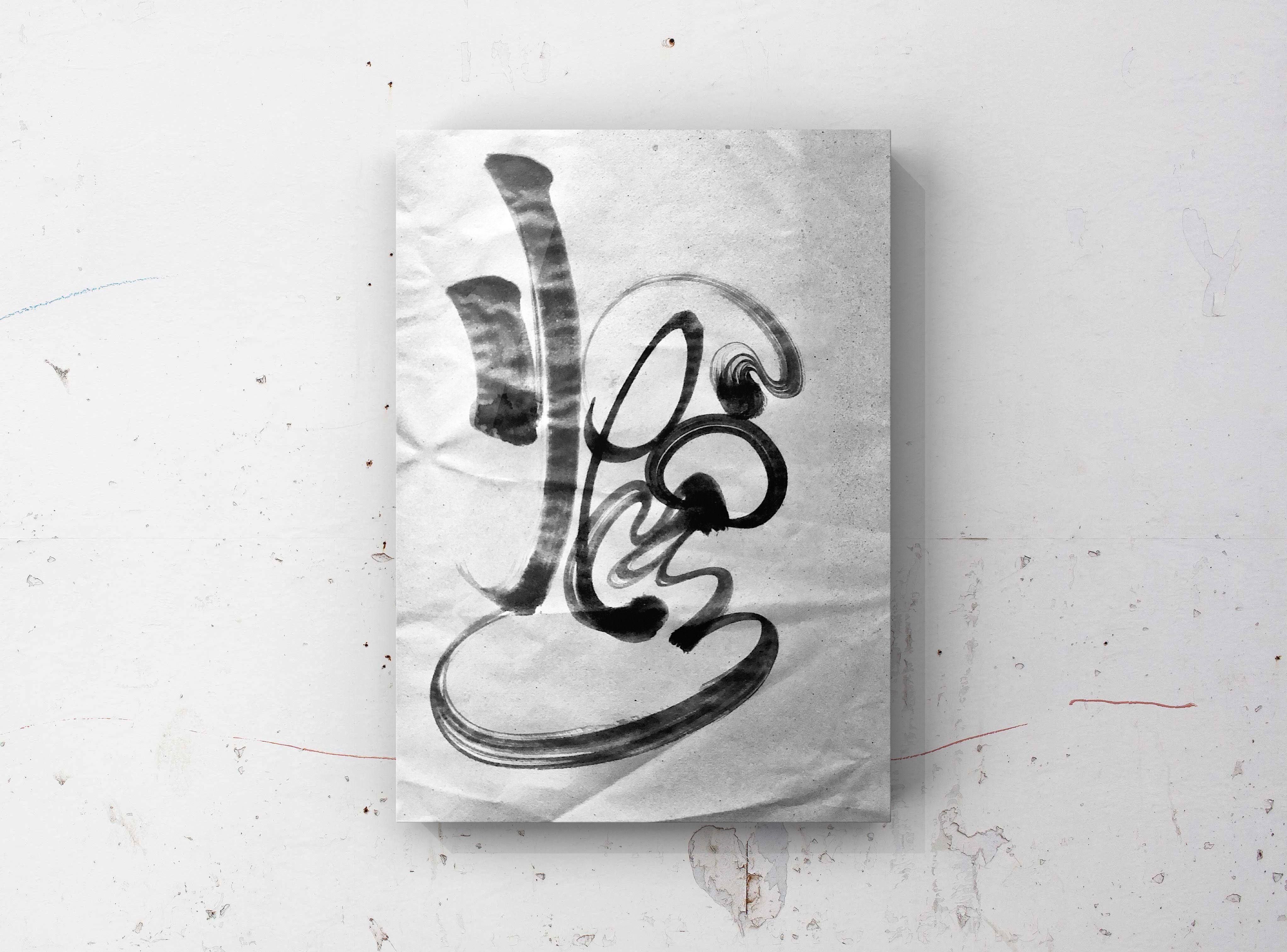Ảnh chữ Nhẫn thư pháp cực đẹp