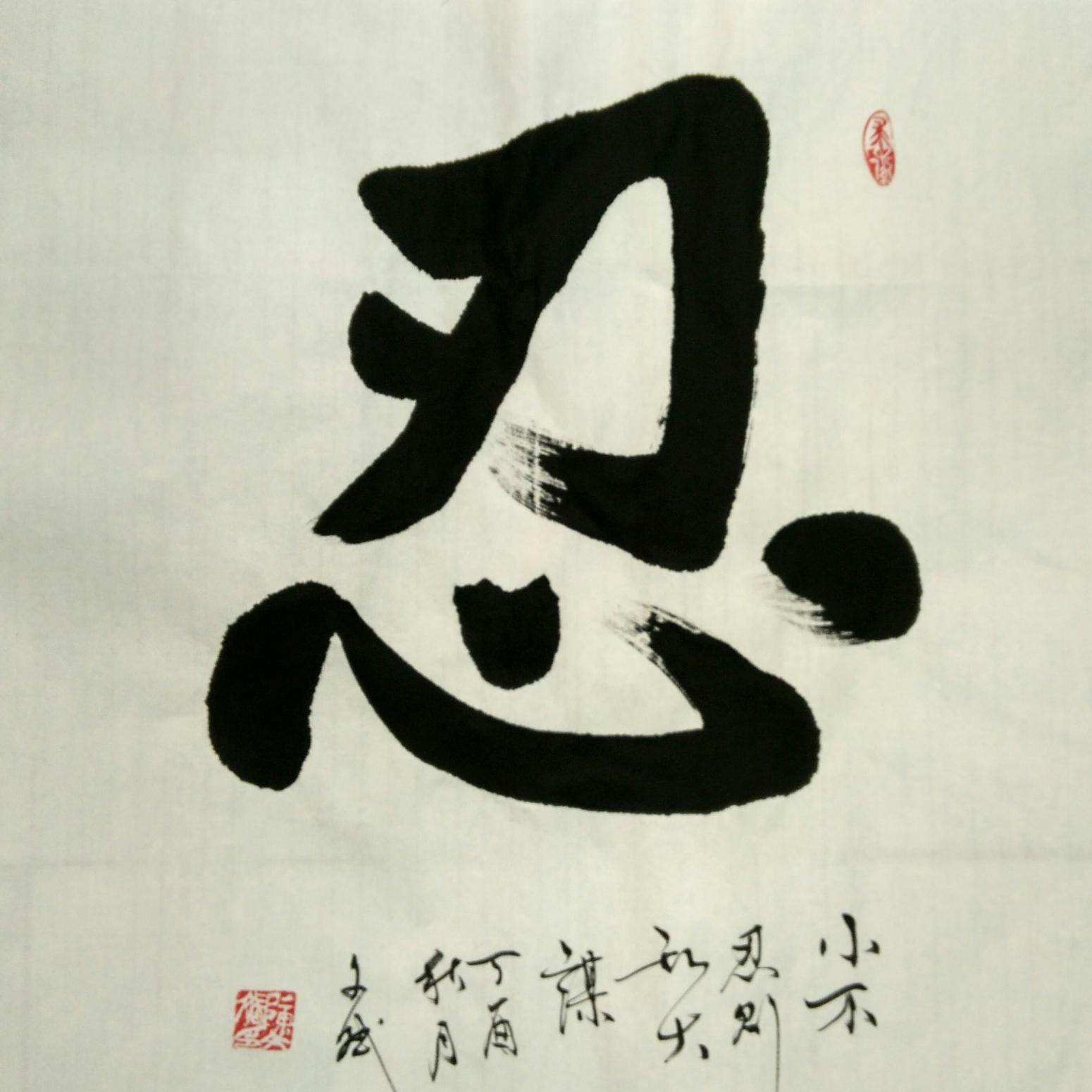 Ảnh chữ Nhẫn Trung Quốc đẹp