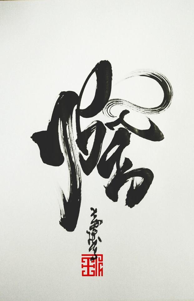Hình ảnh chữ Nhẫn thư pháp đơn giản