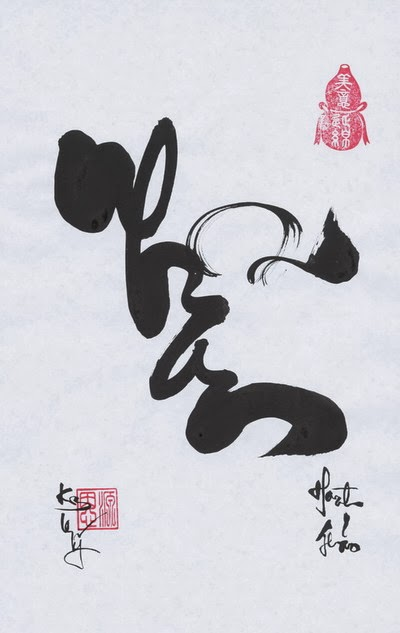 Hình ảnh chữ Nhẫn thư pháp