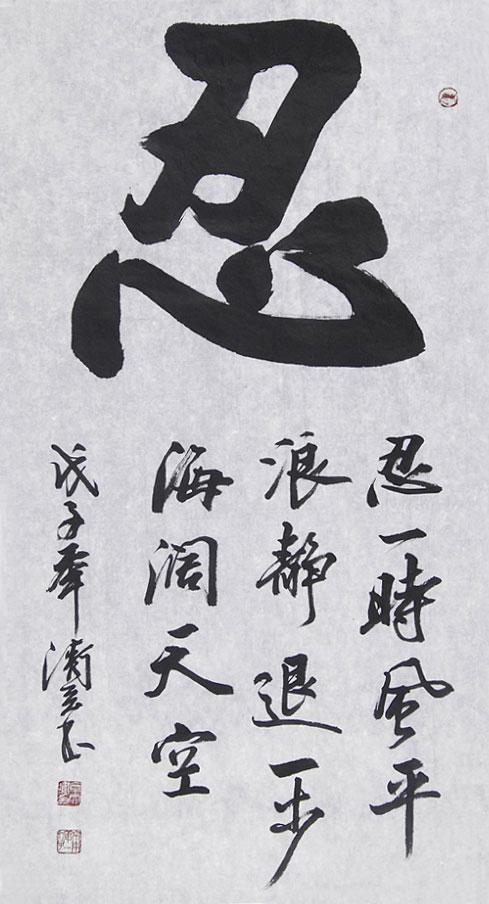 Hình ảnh chữ Nhẫn tiếng Trung ý nghĩa