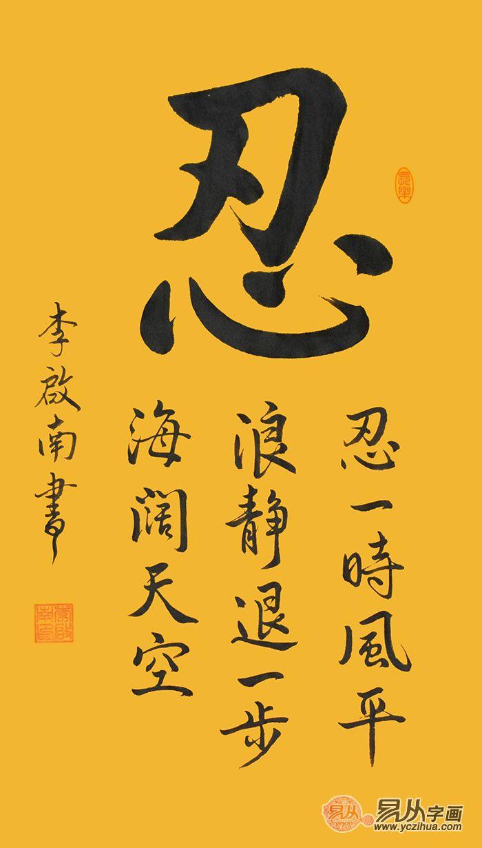 Hình ảnh chữ Nhẫn tiếng Trung
