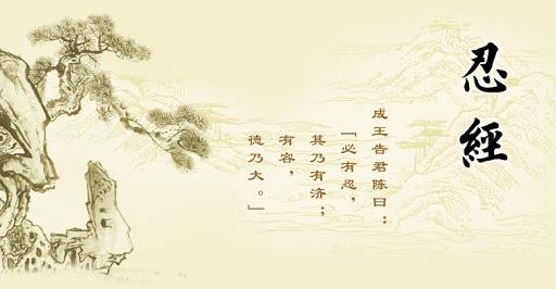Hình ảnh chữ Nhẫn tiếng Truong Quốc