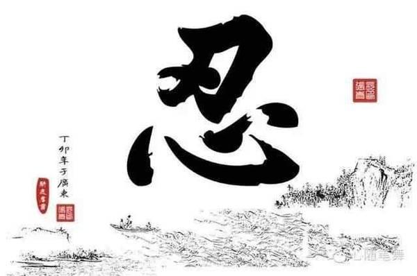 Hình ảnh chữ Nhẫn Trung Hoa