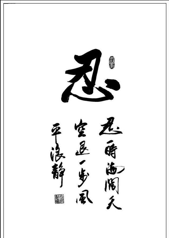 Hình ảnh chữ Nhẫn Trung Quốc đẹp