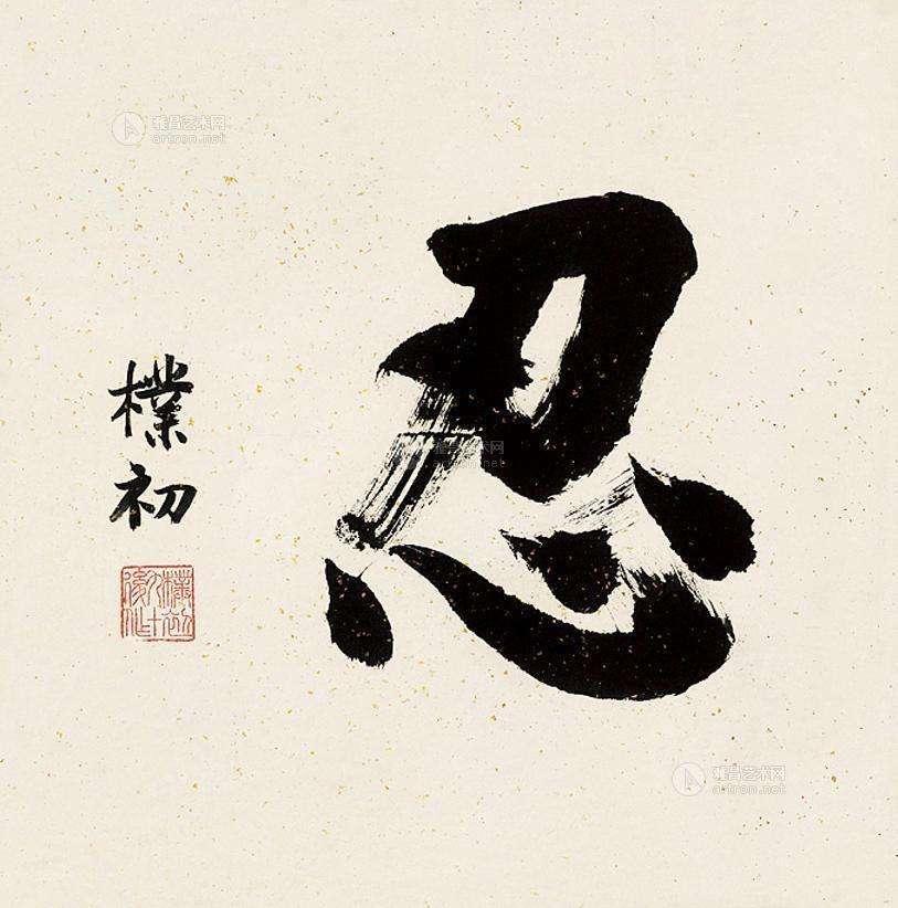 Hình ảnh chữ Nhẫn Trung Quốc đơn giản